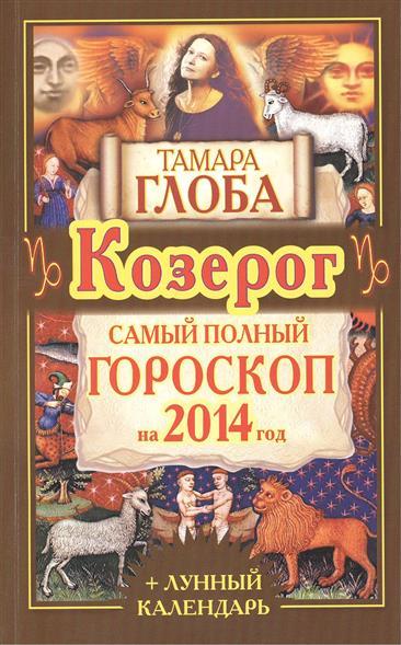 Козерог. Самый полный гороскоп на 2014 год