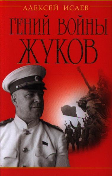 Исаев А. Гений войны Жуков. Маршал Победы