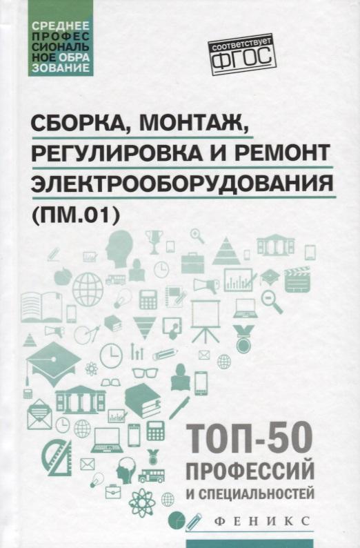 Сборка, монтаж, регулировка и ремонт электрооборудования (ПМ.01)
