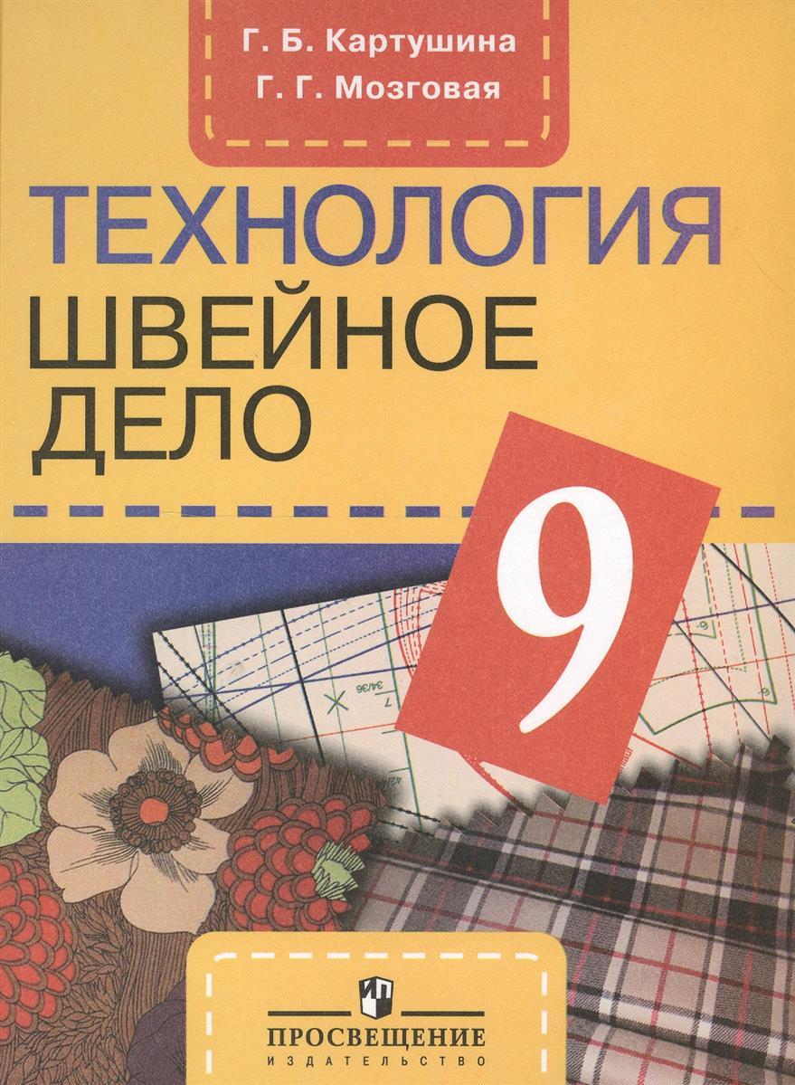 Технология. 9 класс. Швейное дело. Учебник для специальных (коррекционных) образовательных учреждений VIII вида