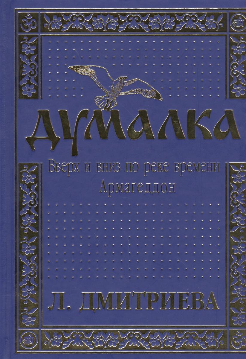 Дмитриева Л. Думалка: Вверх и вниз по реке времени. В 2-х частях. Часть первая. Армагеддон (комплект из 2 книг) вверх по реке