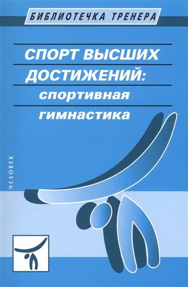 Спорт высших достижений спортивная гимнастика Учебное пособие