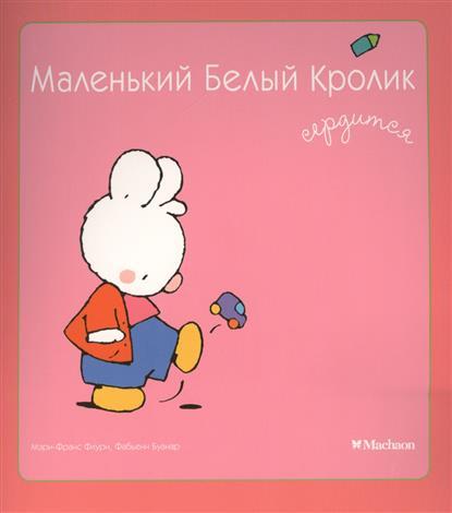 Флури М.-М., Буанар Ф. Маленький Белый Кролик сердится ф м