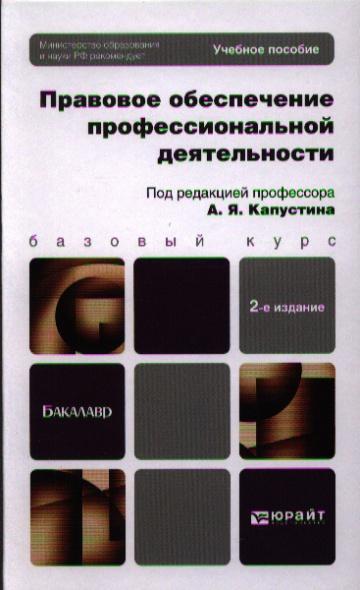 Правовое обеспечение профессиональной деятельности. Учебное пособие для бакалавров. 2-е издание, переработанное и дополненное