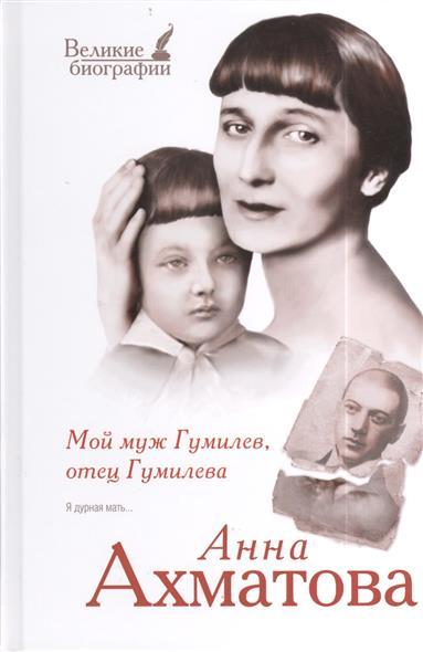 Мой муж Гумилев, отец Гумилева