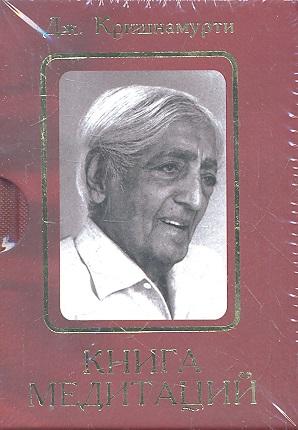 Кришнамурти Дж. Книга медитаций кришнамурти дж благословленные души isbn 9785413018040