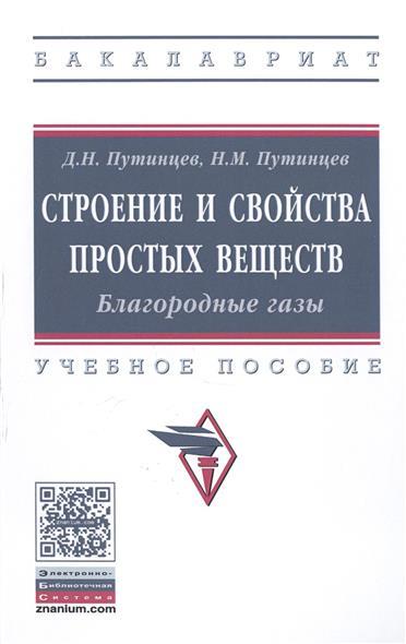 Путинцев Д.: Строение и свойства простых веществ. Благородные газы. Учебное пособие