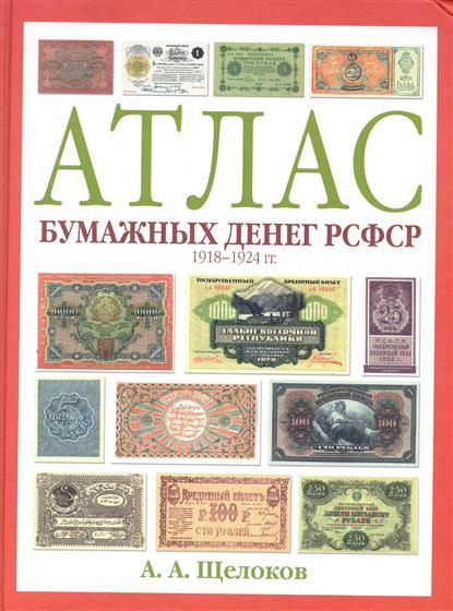 Атлас бумажных денег РСФСР 1918-1924 гг.