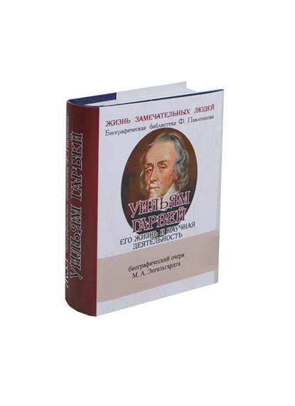 Уильям Гарвей. Его жизнь и научная деятельность. Биографический очерк (миниатюрное издание)