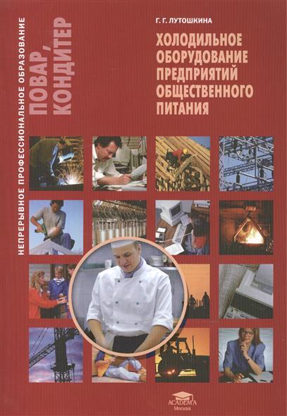 Холодильное оборудование для предприятий общественного питания. Учебное пособие