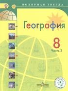География. 8 класс. Учебник для общеобразовательных организаций. В трех частях. Часть 3. Учебник для детей с нарушением зрения