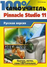 Аитова Л. 100% самоучитель Pinnacle Studio проф. видеомонтаж Рус. версия pinnacle pctv analog pro usb