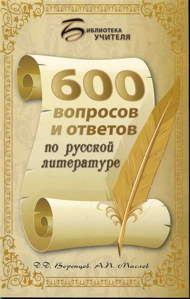 Воронцов Д.: 600 вопросов и ответов по русской литературе