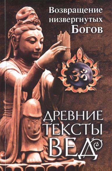 Древние тексты вед. Возвращение низвергнутых Богов. Сканда Пурана. Книга первая.