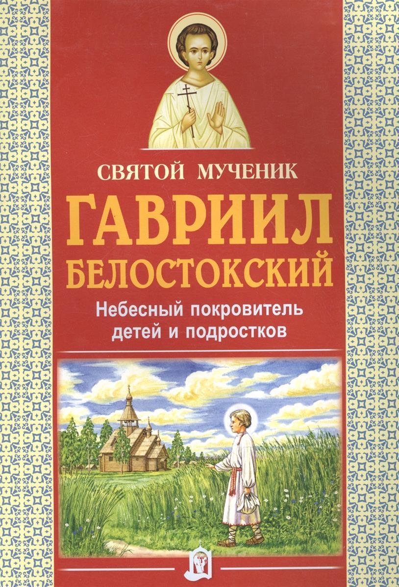 Святой мученик Гавриил Белостокский