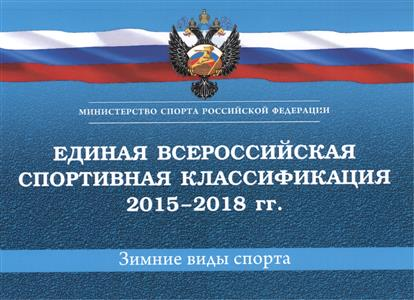 Единая всероссийская спортивная классификация 2015-2018 гг. Зимние виды спорта