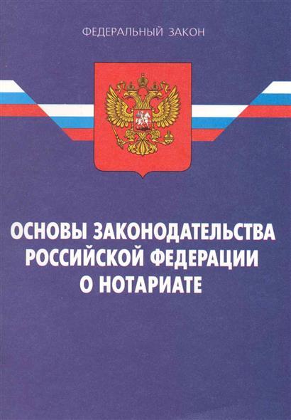 Закон РФ Основы законодательства РФ о нотариате