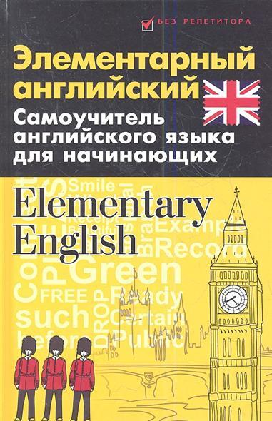 Бейзеров В. Элементарный английский. Elementary English. Самоучитель английского языка для начинающих english unlimited elementary self study pack dvd rom