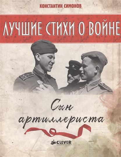Симонов К. Сын артиллериста ISBN: 9785919826934 симонов к дни и ночи повести