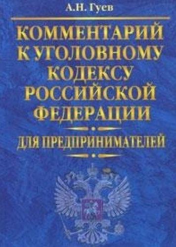 Комм. к УК РФ для предпринимателей