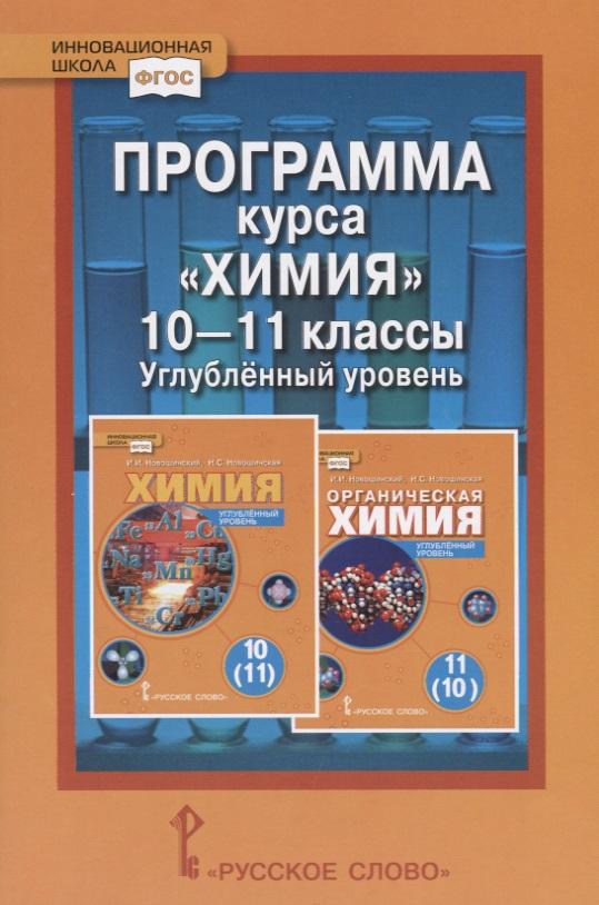 Новошинский И., Новошинская Н. Программа курса Химия. 10-11 классы. Углубленный уровень