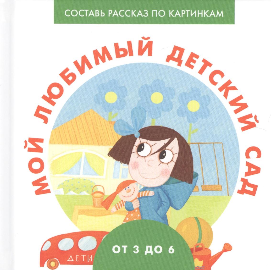 Ерофеева Н. Мой любимый детский сад райман джефф детский сад