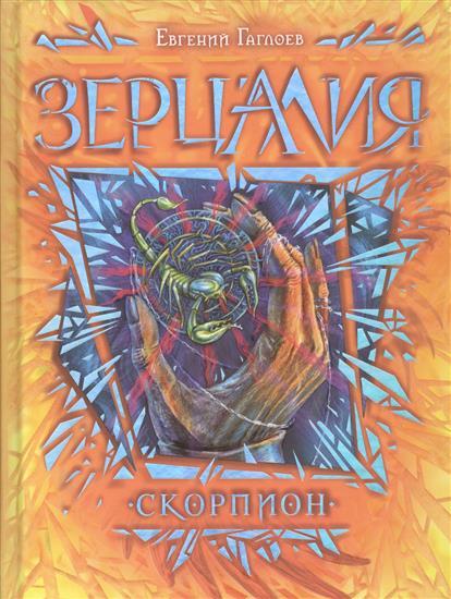 Гаглоев Е. Зерцалия. Скорпион е гаглоев зерцалия комплект из 7 книг постер