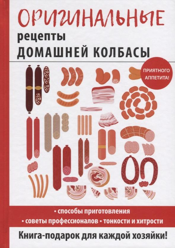 Зайцева И. (авт.-сост.) Оригинальные рецепты домашней колбасы