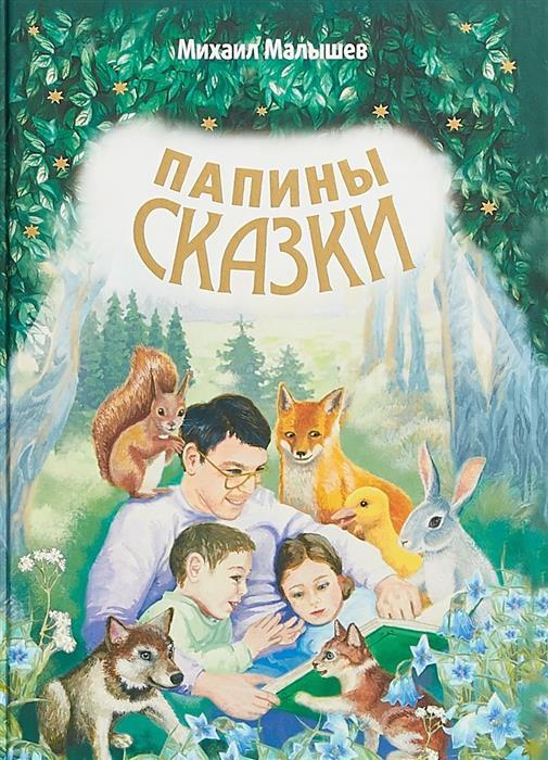 Малышев М. Папины сказки папины дочки 2