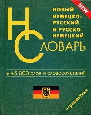 Новый немецко-русский и рус.-нем. словарь Грамматика