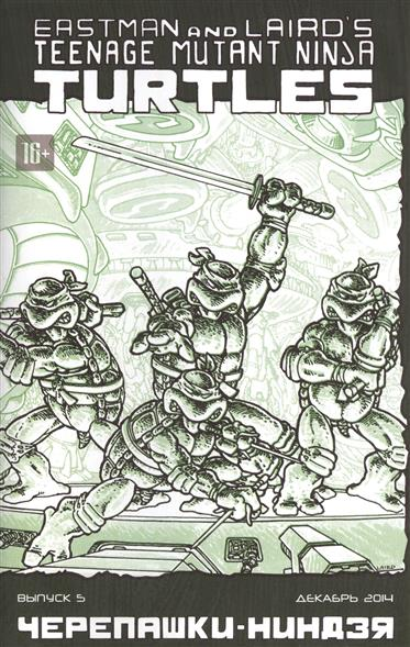 Истмен К., Лерд П. Teenage Mutant Ninja Turtles. Черепашки-ниндзя. Выпуск 5 (декабрь 2014) лерд п teenage mutant ninja turtles черепашки ниндзя выпуск 18 январь 2016