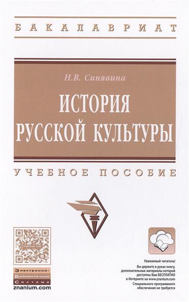 Синявина Н. История русской культуры. Учебное пособие цена