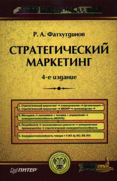 Фатхутдинов Р.: Стратегический маркетинг Фатхутдинов