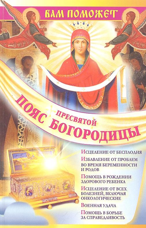 Вам поможет Пояс Пресвятой Богородицы.