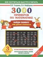 3000 примеров по математике. Найди ошибку. Три уровня сложности. 3 класс