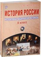 История России. Интерактивные дидактические материалы. 8 класс (+CD)