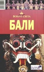 Кусый И. (ред.) Путеводитель Бали
