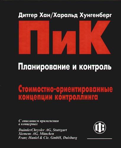 Хан Д.: ПиК Планирование и контроль Стоимостно-ориентированные концепции контроллинга