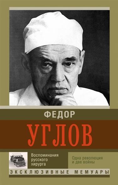 Воспоминания русского хирурга. Одна революция и две войны