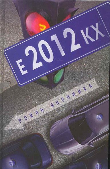 Анонимка Р. Е-2012-КХ анонимка р е 2012 кх