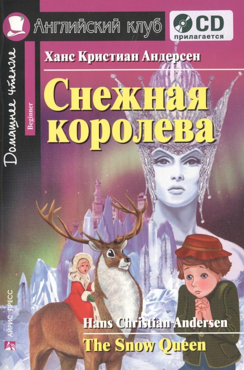 Андерсен Х.К. Снежная королева. The Snow Queen (+CD) the snow queen