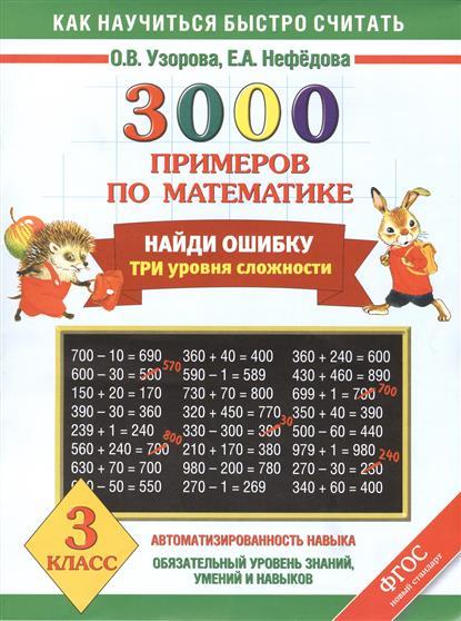 Узорова О.: 3000 примеров по математике. Найди ошибку. Три уровня сложности. 3 класс