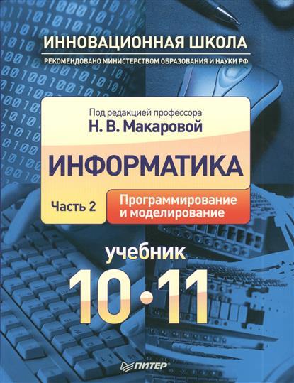 Информатика. Часть 2. Программирование и моделирование. Учебник 10-11 класс.