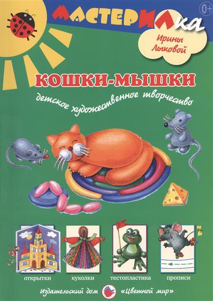 Лыкова И. Кошки-мышки. Детское художественное творчество лыкова и идет бычок качается детское художественное творчество