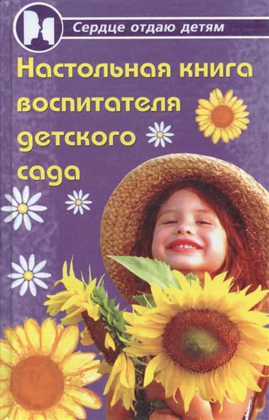 Настольная книга воспитателя детского сада
