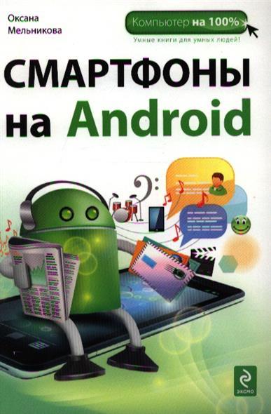 Мельникова О. Смартфоны на Android смартфоны