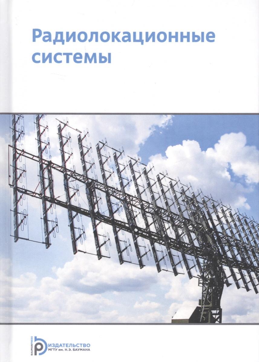 Николаев А. (ред.) Радиолокационные системы бердышев в гарин е фомин а тяпкин в фатеев ю и др радиолокационные системы учебник