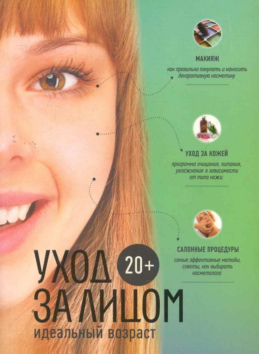 20+ Уход за лицом ISBN: 9785699492428
