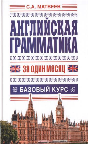 Матвеев С. Английский язык для начинающих. Самое необходимое для обучения: Английская грамматика за один месяц. Базовый курс (комплект из 3 книг)