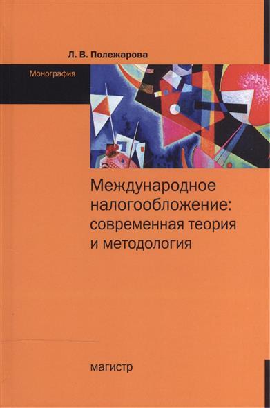 Международное налогообложение: современная теория и методология